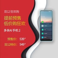多亲AI电话Qin 2