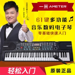 数码电子琴M-612(黑色)